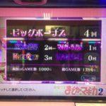 スロット魔法少女まどかマギカ2~激闘9308G実践・前編、ほむらCZ成功の好スタートからの天井単発!?~