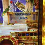 ミリオンゴッド神々の凱旋~リセット天井510Gの次ゲームにアルテミスの矢ハズレは本前兆or裏天国??さらに天井の恩恵80%ループも??~