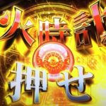 聖闘士星矢〜獲得期待枚数1350枚の聖闘士RUSH当選は茨の道〜