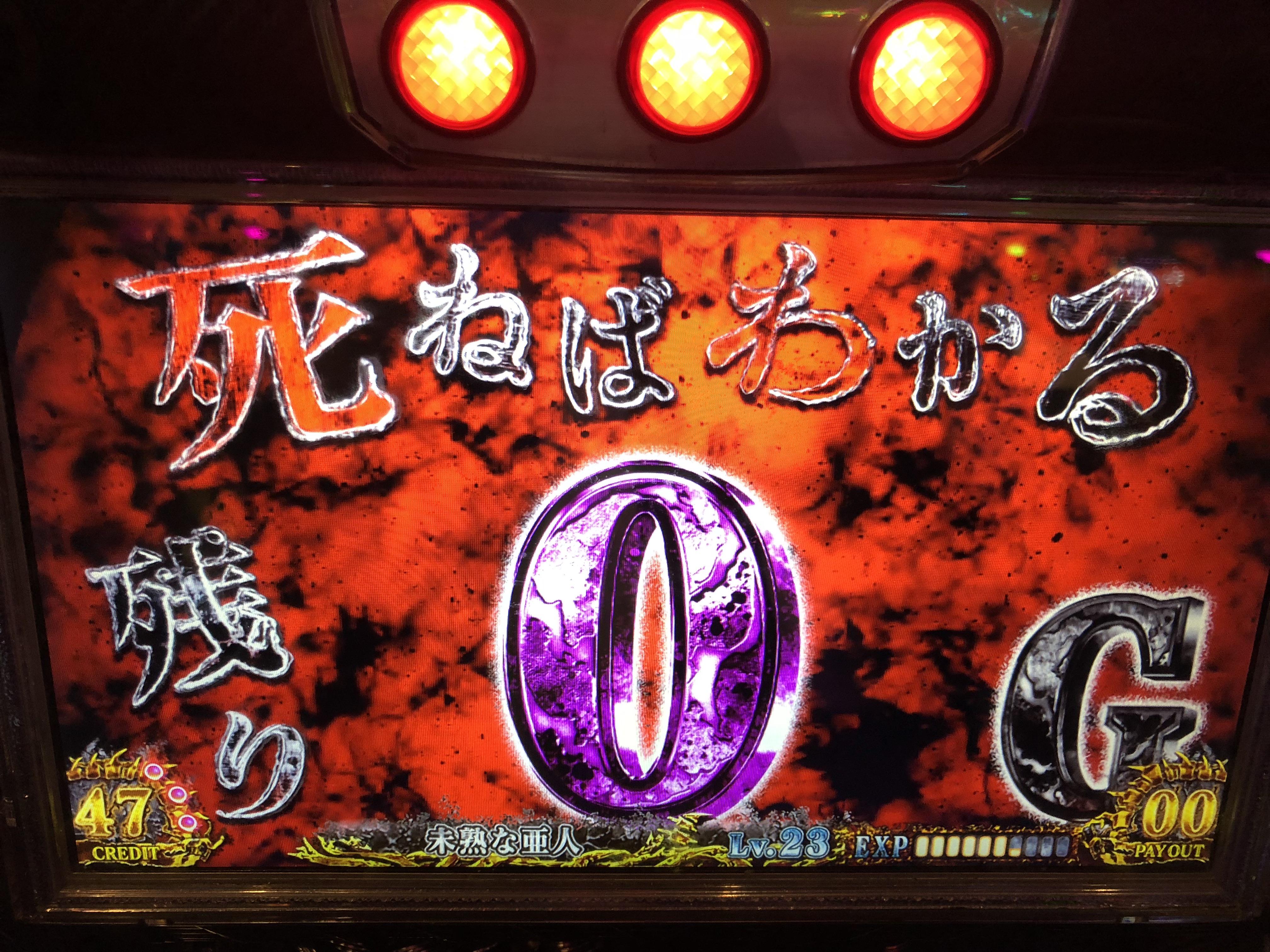 亜人~新基準機最高傑作!!全国のホール関係者の皆様、是非導入して下さい!~