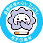 受動喫煙対策について~2020年4月から全面施行でパチンコ屋が全面禁煙に!?~