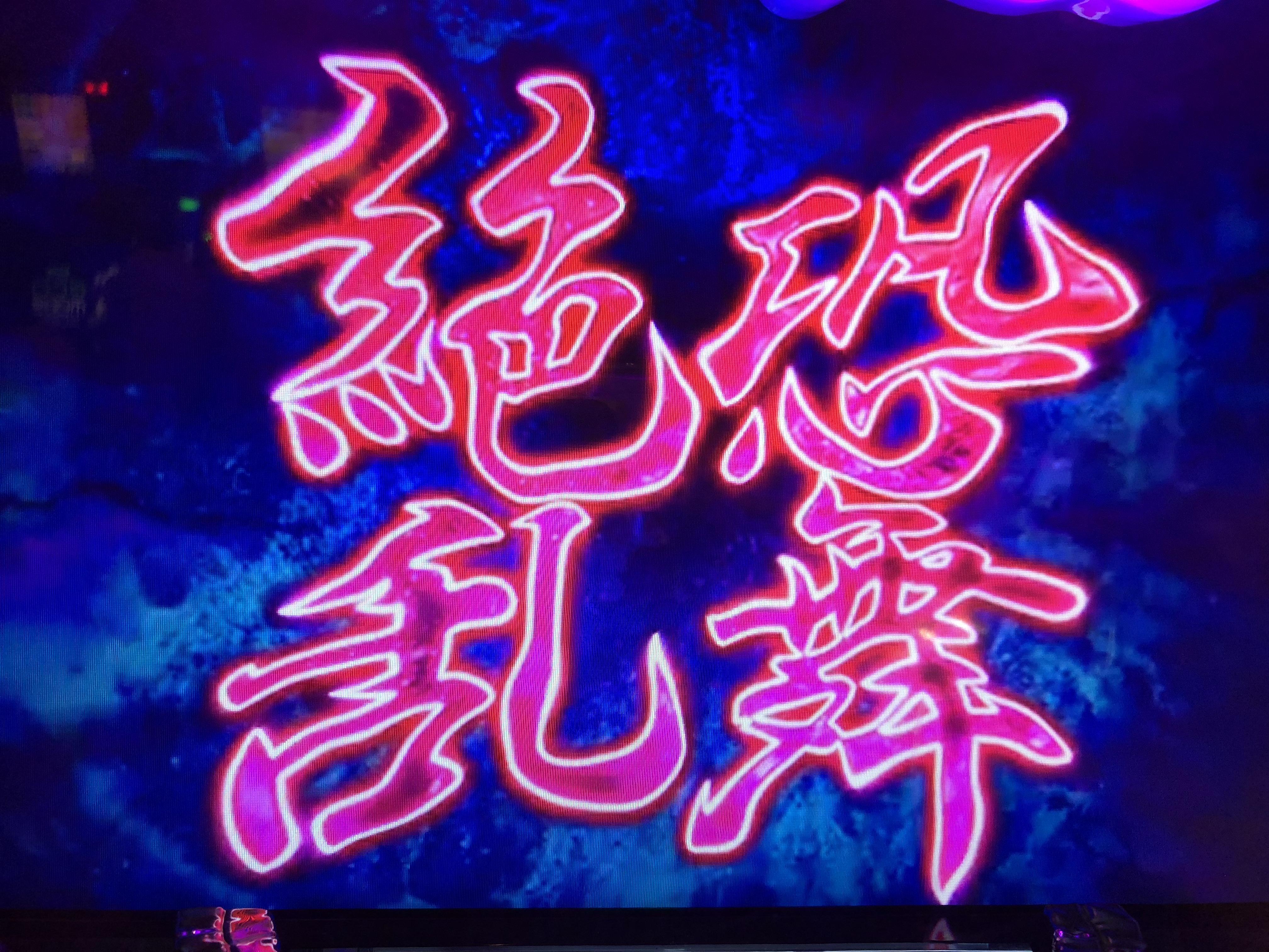 パチスロ リング呪いの7日間~フリーズからの絶恐乱舞で狂喜乱舞!?~