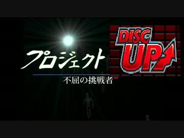 【ディスクアップ】ディスクアッパーへの道!3日目:ビタ押しのコツ