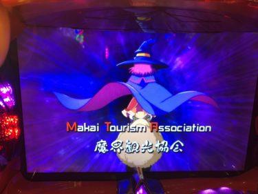 【マジハロ5】激レアの魔界観光協会CM出現!確率と恩恵に震えろ!