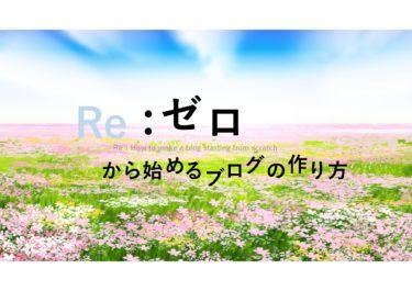 【初心者でも安心】Re:ゼロから始めるブログの作り方